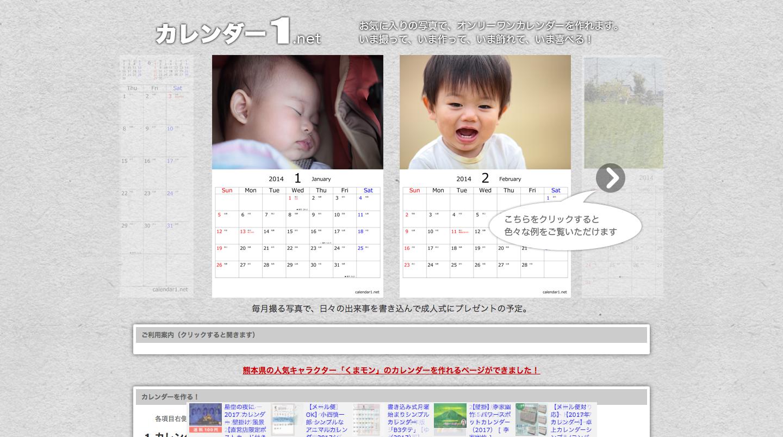 2017年_写真入りPDFカレンダー無料作成___カレンダー1.net.png