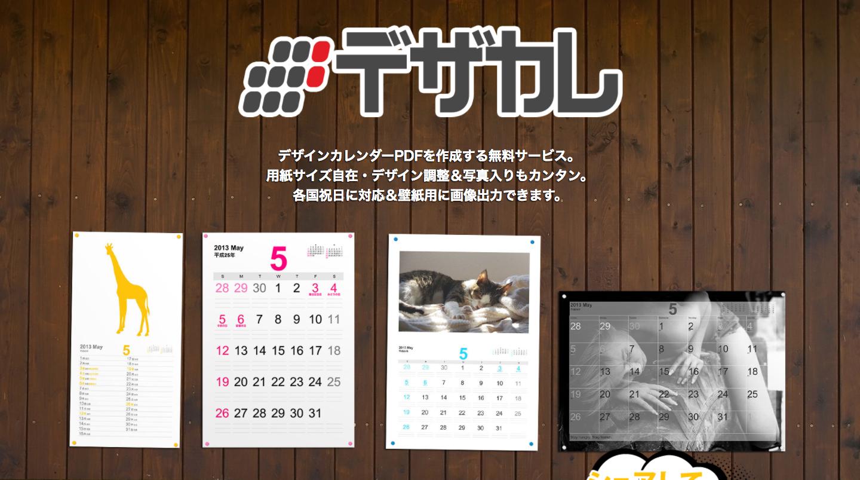 デザカレ___2017年カレンダー無料ダウンロード.png