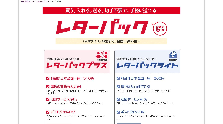 レターパック 信書も荷物も大丈夫!___日本郵便.png