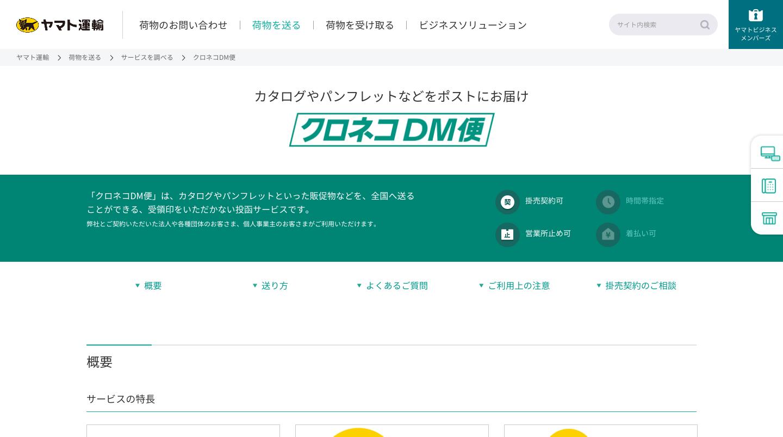 クロネコDM便___ヤマト運輸.png