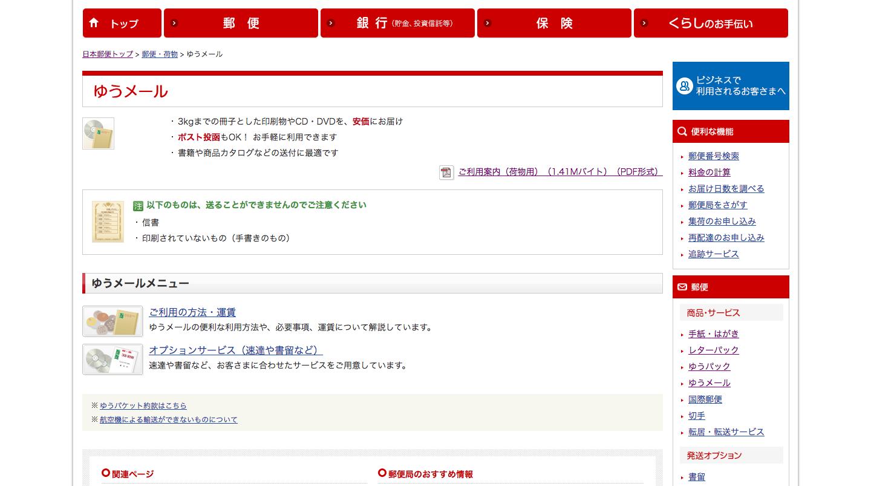 ゆうメール___日本郵便.png