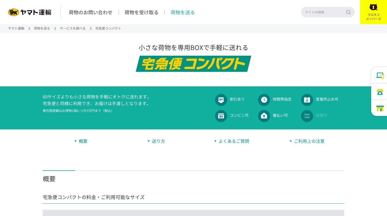 宅急便コンパクト___ヤマト運輸.png
