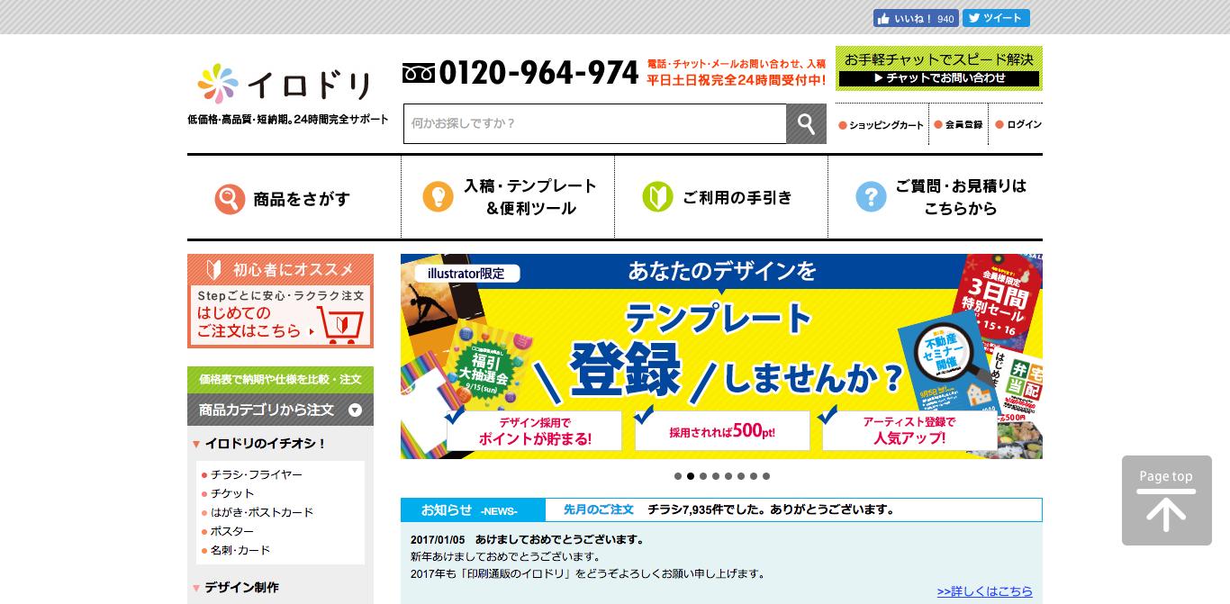 印刷は激安の価格で高品質の通販サイト【イロドリ】におまかせ!.png