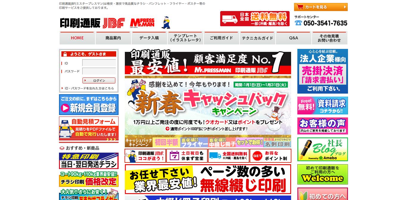 印刷の業界最激安・日本一の格安高品質を目指す-印刷通販JBF.png