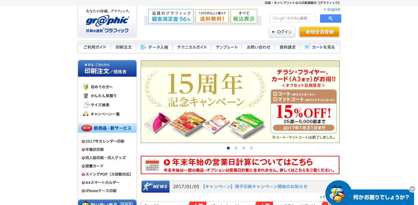 印刷の通販_グラフィック|ネットプリントで顧客満足度96%.png