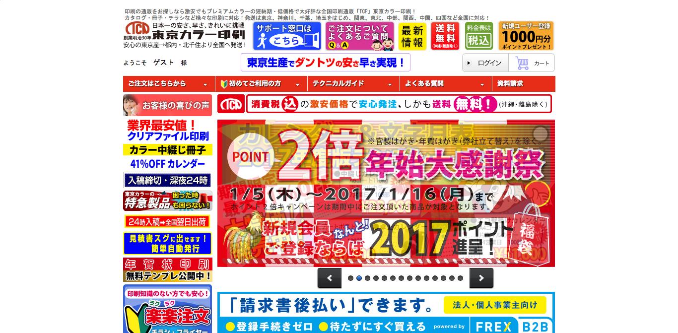 全国対応で安心便利な断トツ激安通販印刷【東京カラー印刷(TCP)】.png