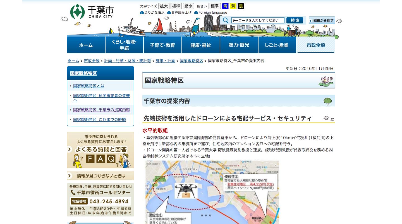 千葉市:国家戦略特区_千葉市の提案内容.png