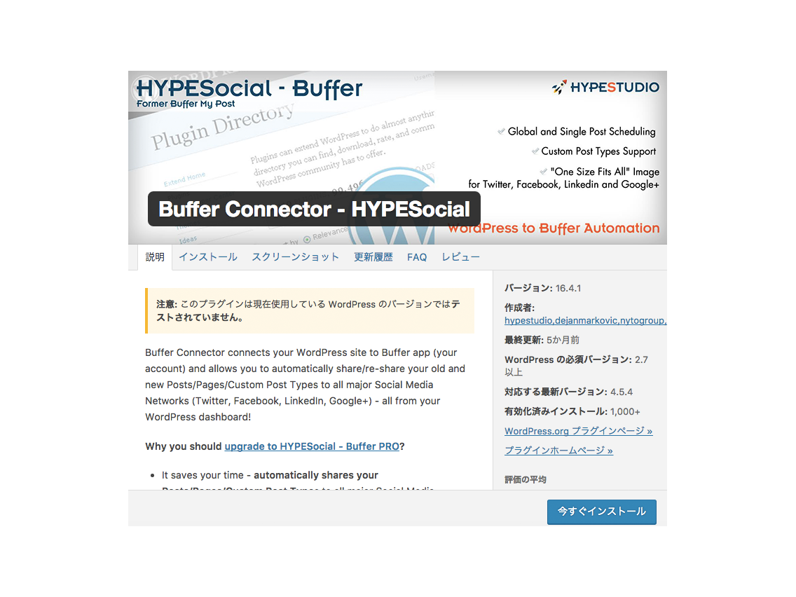 Buffer_Connector_-_HYPESocial.png