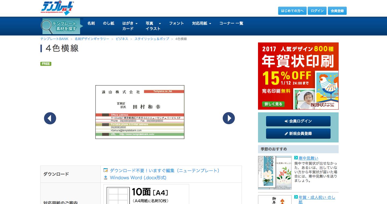「4色横線」名刺テンプレート|スタイリッシュ&ポップ_ビジネス.png