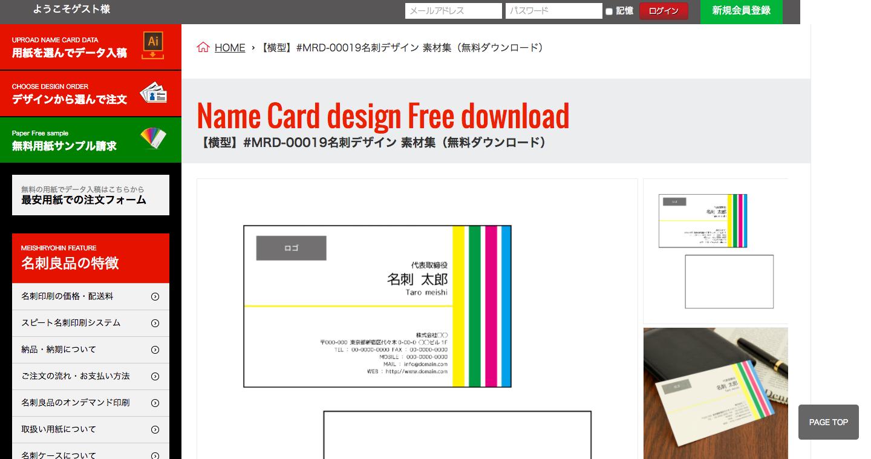 【横型】_MRD_00019名刺デザイン_素材集(ai、eps、ベクター素材Freeダウンロード)|名刺良品.png