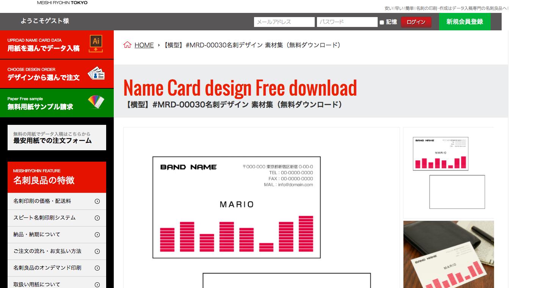 【横型】_MRD_00030名刺デザイン_素材集(ai、eps、ベクター素材Freeダウンロード)|名刺良品.png
