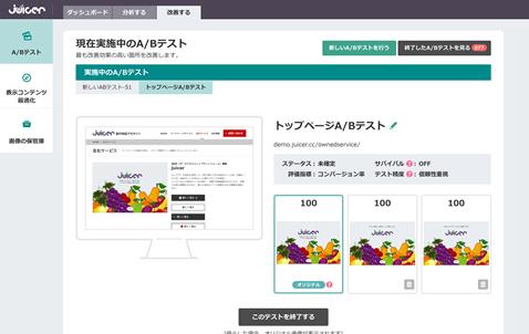 管理画面_A_Bテスト.jpg