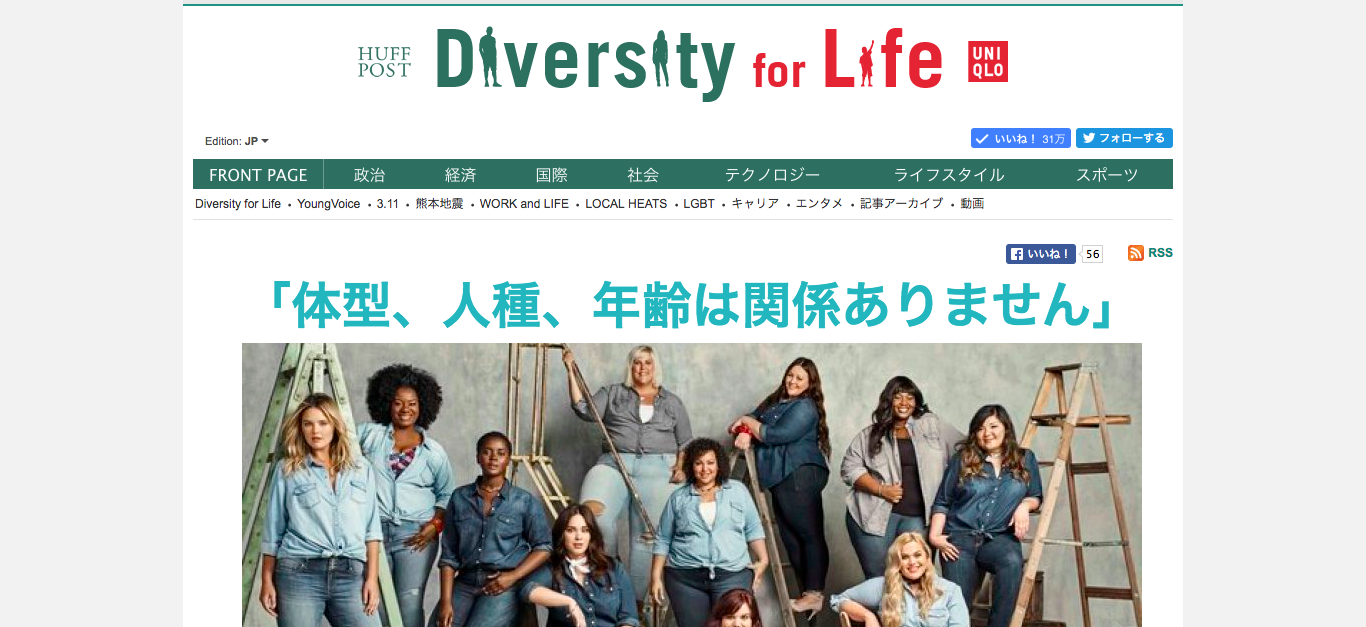 Diversity_for_Life_Powered_by_UNIQLO.png
