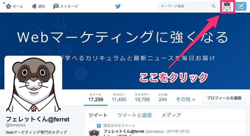 TwitterPC画面_手順1.jpg
