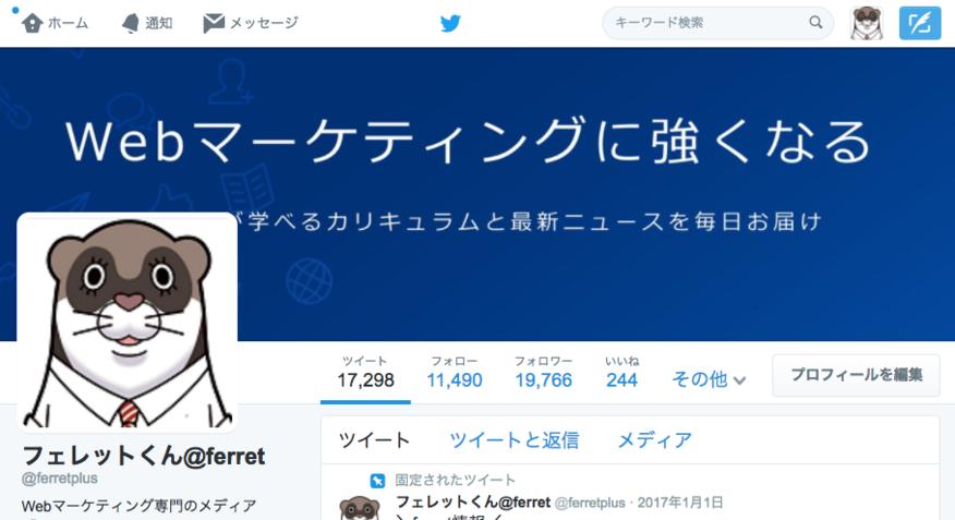 TwitterPC画面.png