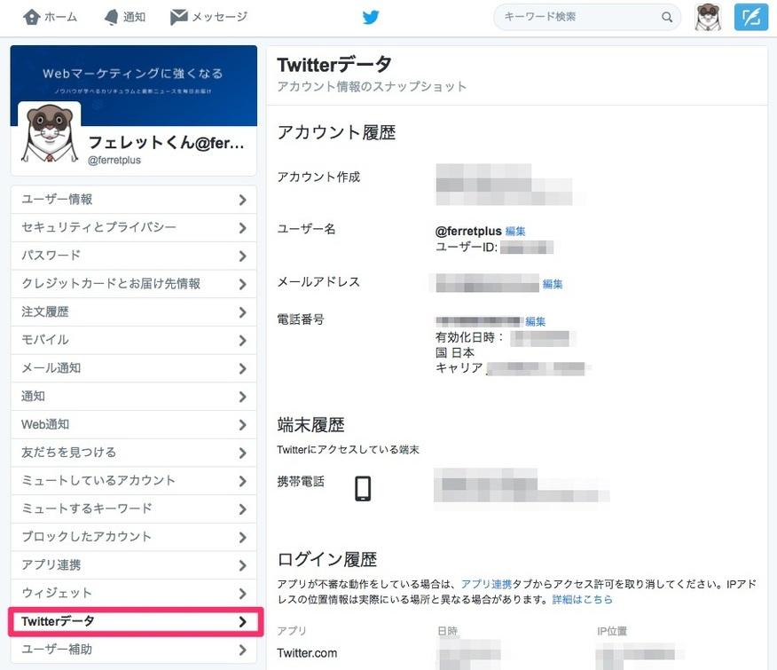 Twitterデータ.jpg