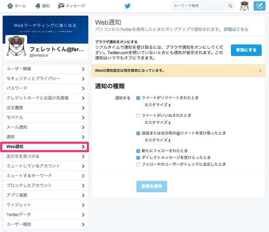 Web通知.jpg