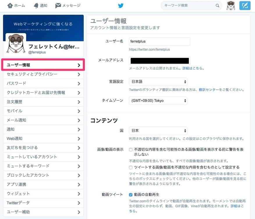 ユーザー情報.jpg