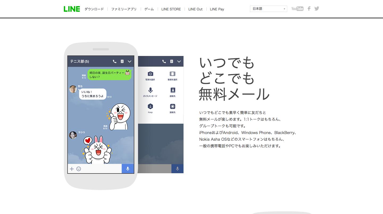 コミュニケーションアプリ_LINE(ライン).png