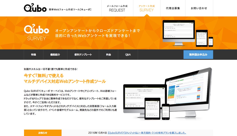 Qubo_SURVEY___簡単Webフォーム作成ツール「Qubo」.png