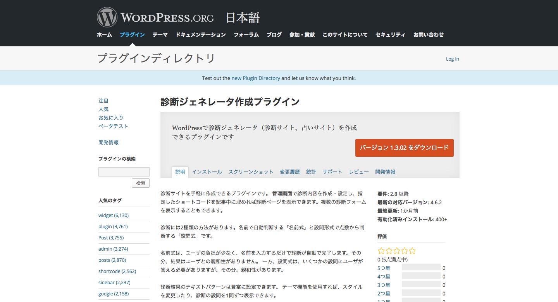 診断ジェネレータ作成プラグイン_—_WordPress_Plugins.png