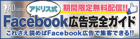 Facebook広告完全ガイド.png