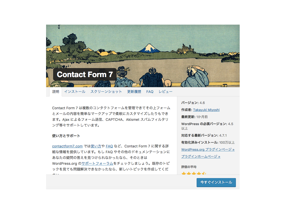 Contact_Form_7.png