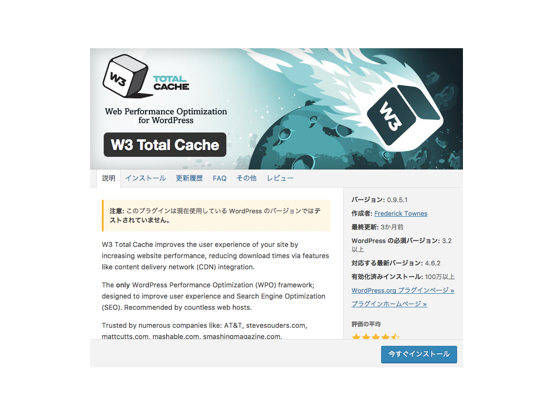 W3_total_cache.png