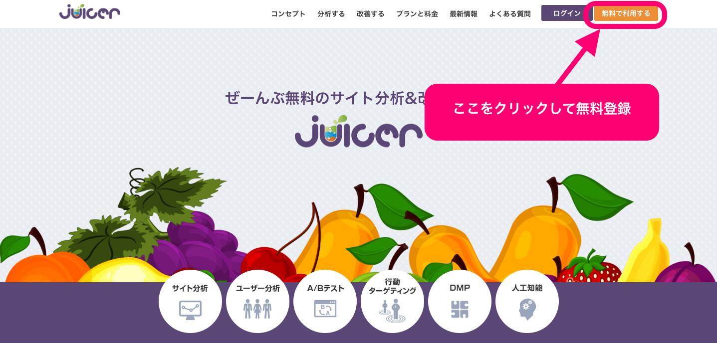 Juicer登録方法.png