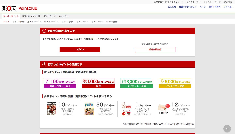 【楽天PointClub】:楽天スーパーポイント総合サイト.png