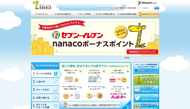 電子マネー_nanaco_【公式サイト】_:_トップページ.png