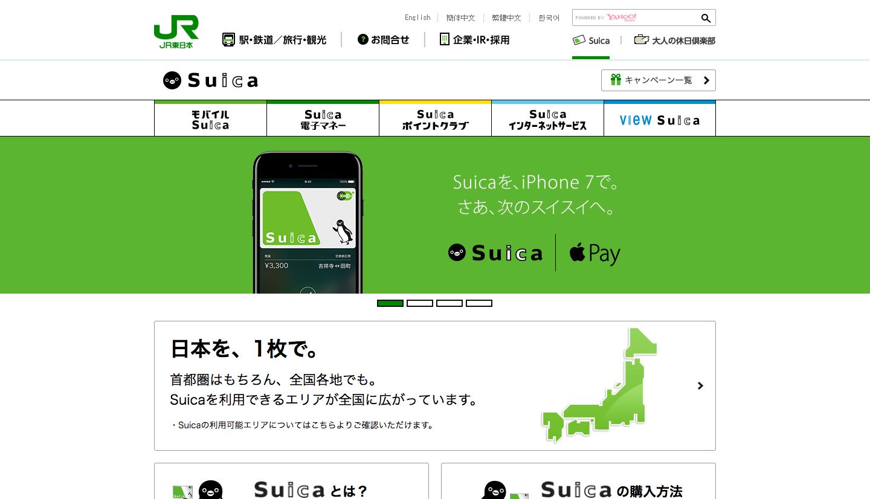 Suica:JR東日本.png