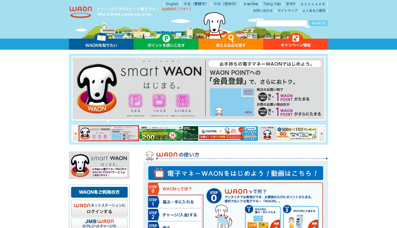 電子マネー|WAON__ワオン__公式サイト.png