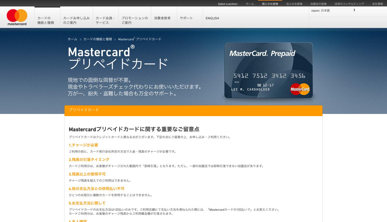 Mastercard®___Mastercardプリペイドカード___Mastercard®.png