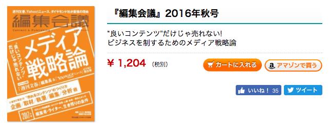 『編集会議』2016年秋号___宣伝会議オンライン.png