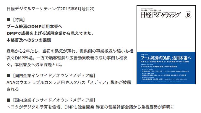 日経デジタルマーケティング.png