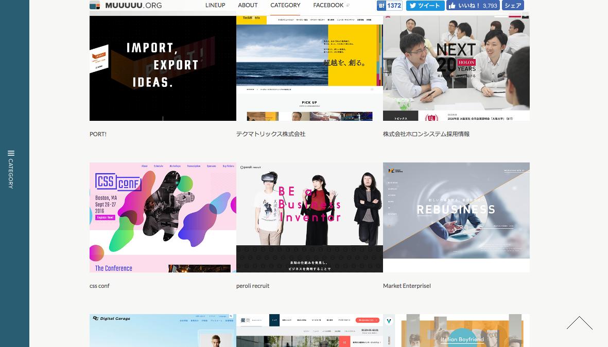 目指しているホームページデザイン、UIデザインを参考にすると早い