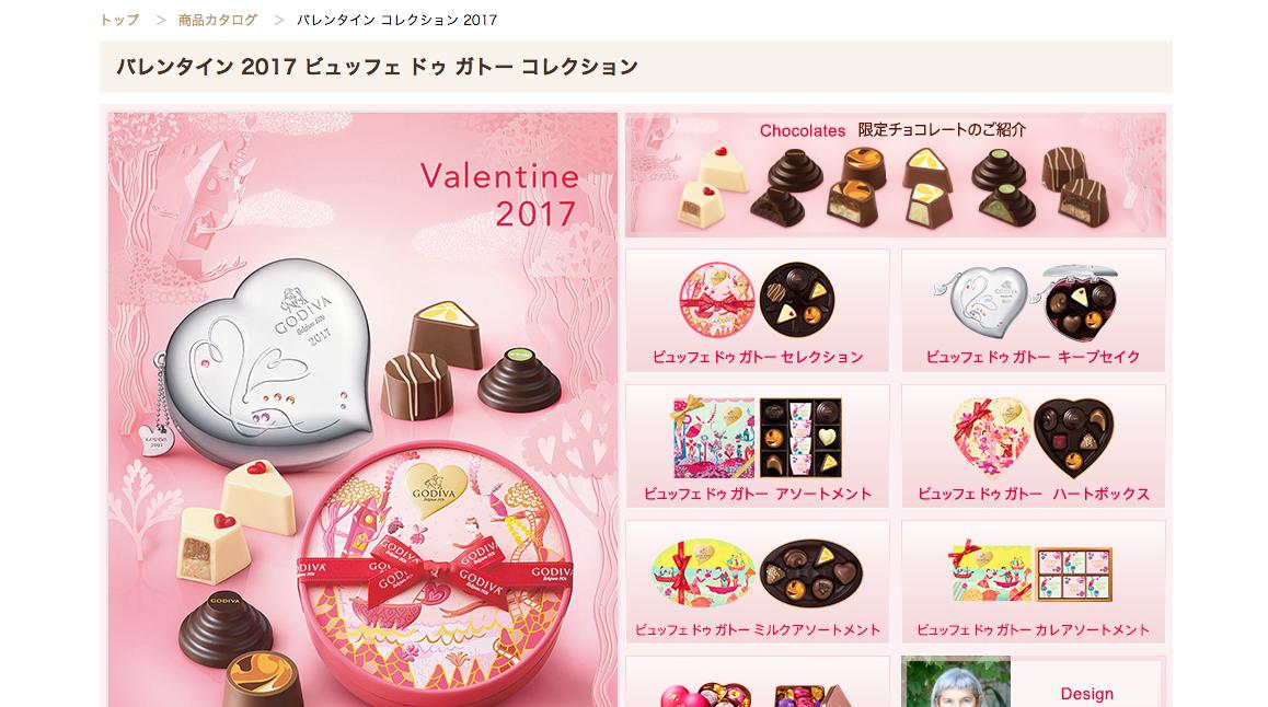バレンタイン 2017 ビュッフェ ドゥ ガトー コレクション|GODIVA