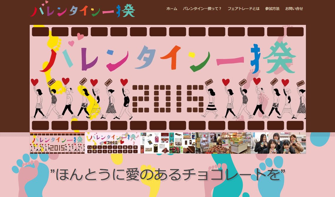 「バレンタイン一揆」キャンペーン特設サイト