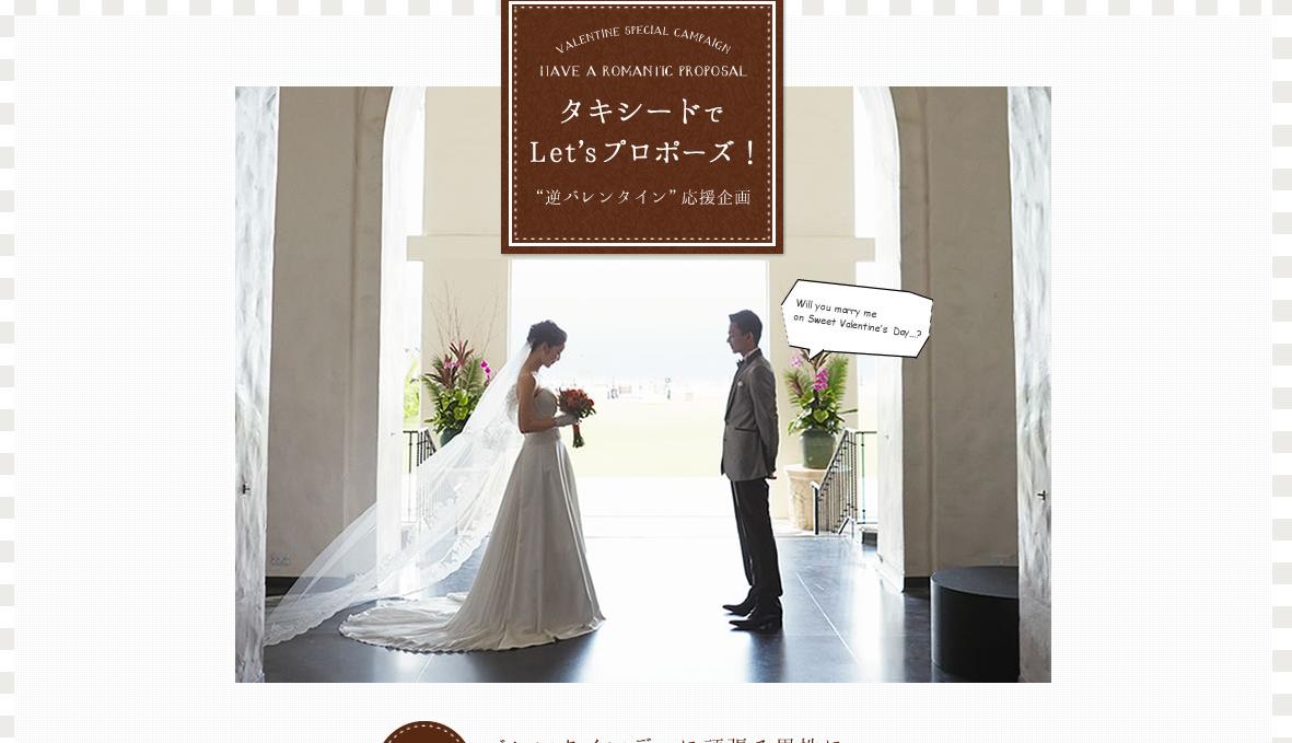 タキシードでLet'sプロポーズ!