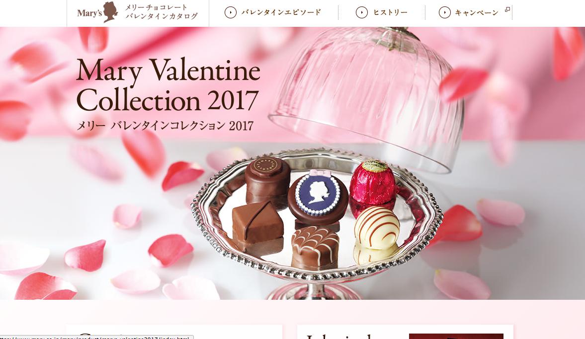メリー バレンタインコレクション2017