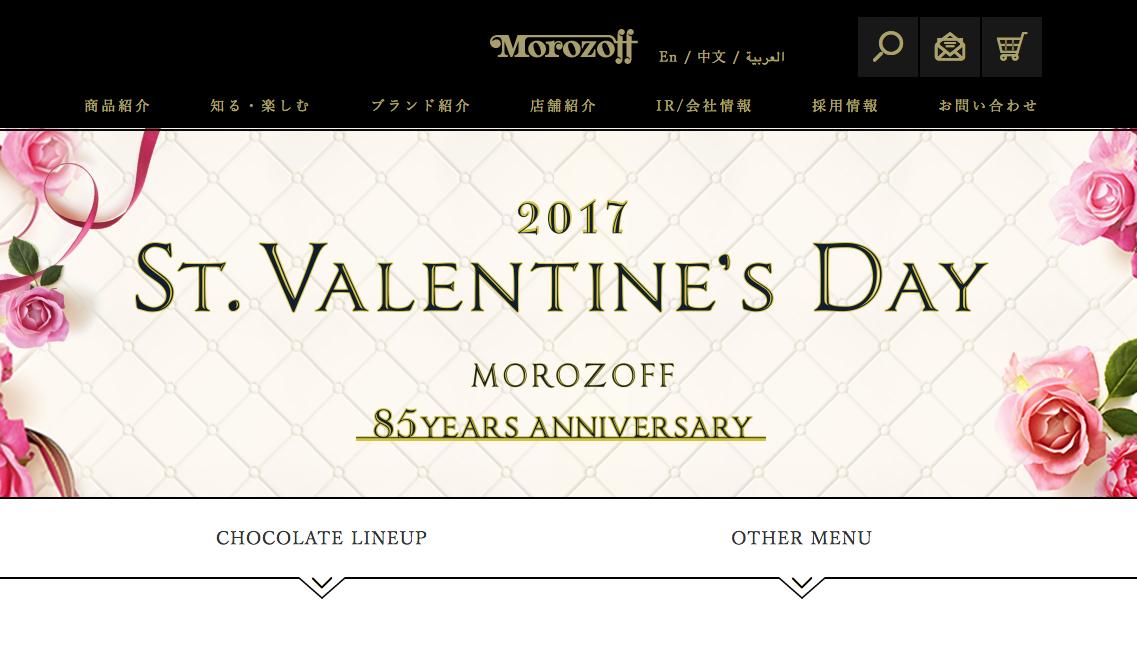 バレンタインキャンペーン|モロゾフ株式会社