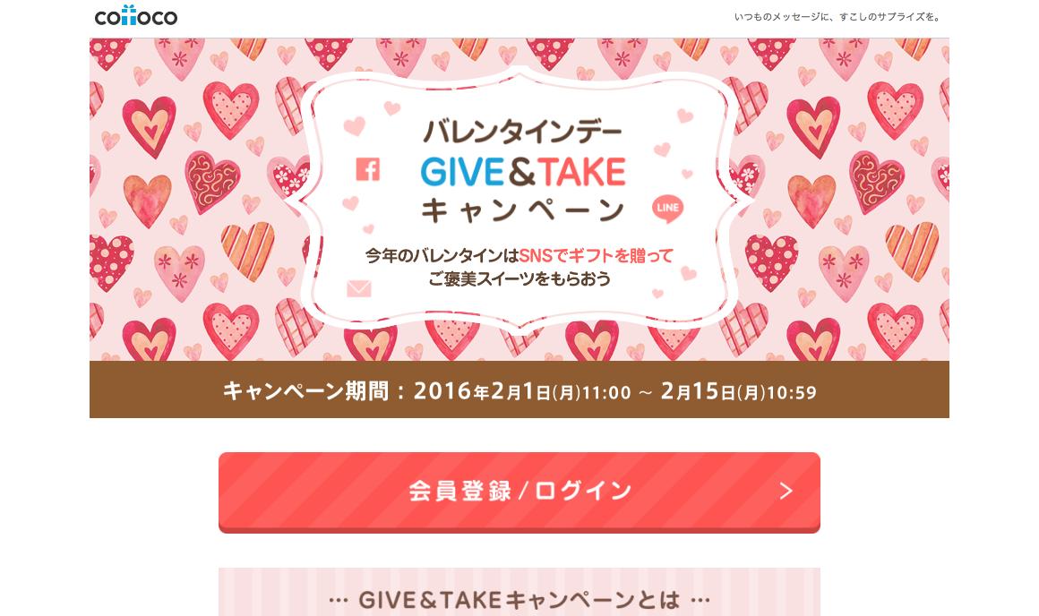 cotoco(コトコ)|バレンタインキャンペーン2016♡