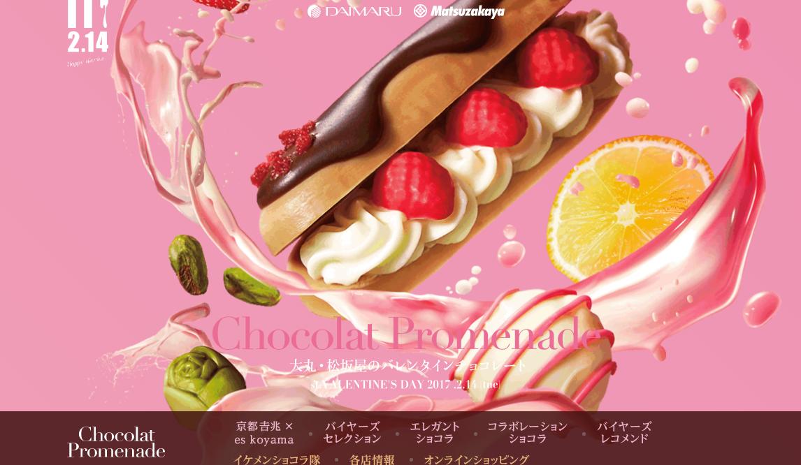 大丸・松坂屋のバレンタインチョコレート Chocolat Promenade