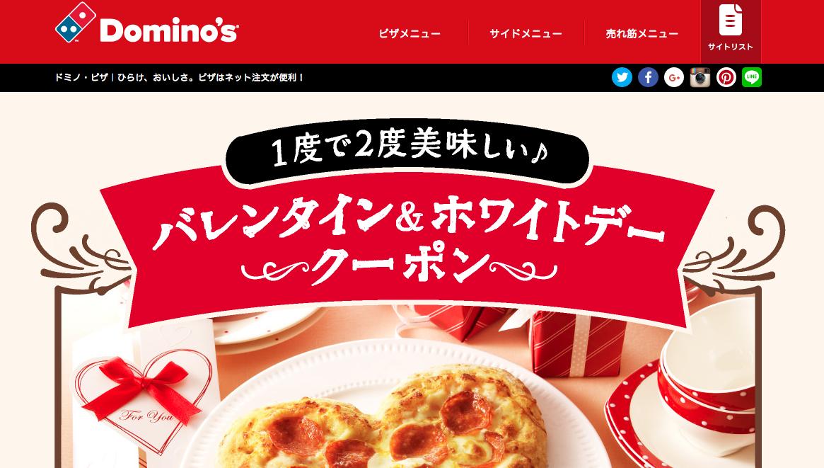 1度で2度美味しい♪ バレンタイン&ホワイトデークーポンキャンペーン|ドミノ・ピザ