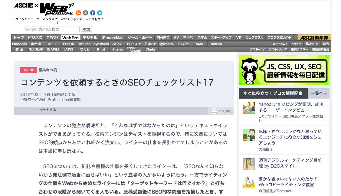 ASCII.jp:コンテンツを依頼するときのSEOチェックリスト17|編集者の眼
