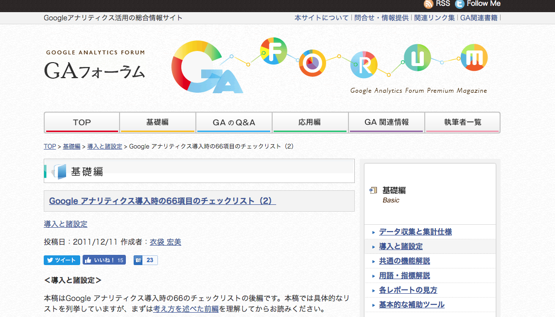 GA フォーラム | Googleアナリティクスの情報サイト | Google アナリティクス導入時の66項目のチェックリスト(2)