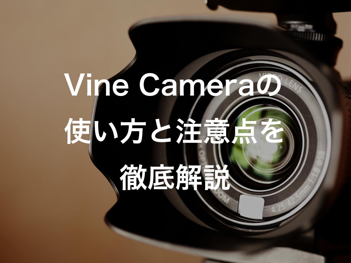 どう変わった?Vine Cameraの使い方と利用時の注意点を解説|ferret フェレット