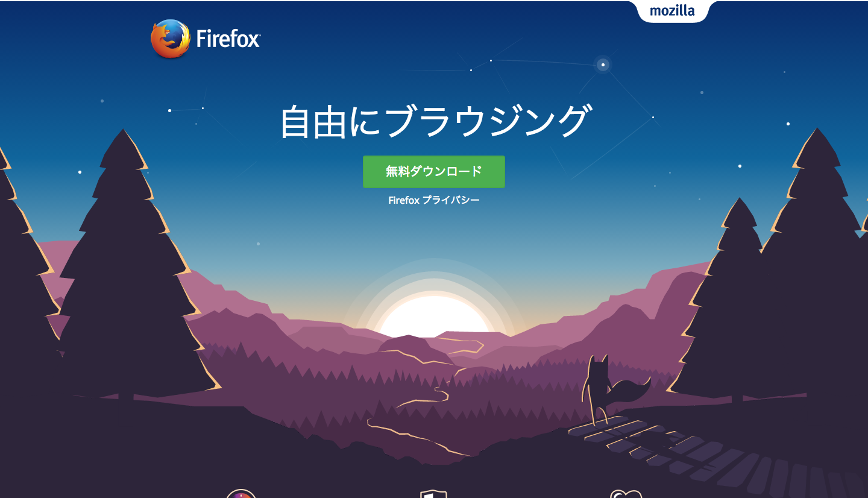 Firefox_をダウンロード_—自由なウェブブラウザー—_Mozilla.png