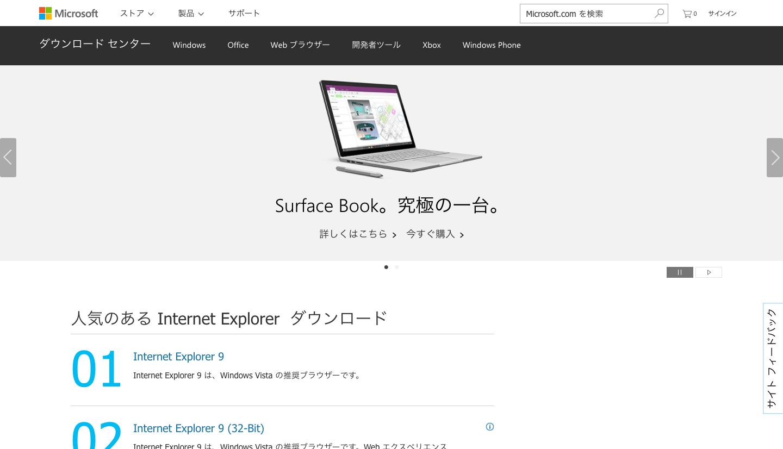 Internet_Explorer___Microsoft_Download_Center.png